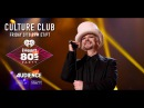 Culture Club Karma Chameleon - iHeart80s | AUDIENCE Music | AUDIENCE Network