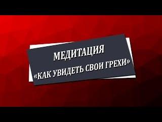 Медитация «Как увидеть свои грехи» [Николай Пейчев, Академия Целителей]