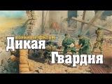 новый военный фильм ДИКАЯ ГВАРДИЯ 2016 Военные Фильмы о Снайперах 1941