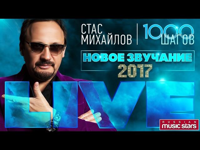 Стас Михайлов КОНЦЕРТ 1000 шагов НОВЫЙ ЗВУК 2017 СУПЕР КАЧЕСТВО