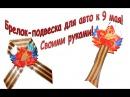 Брелок-подвеска для авто канзаши к 9 мая! Своими руками Мастер-класс ко Дню Победы!