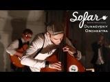 Dunaevskiy Orchestra - Счастье есть Sofar St Petersburg