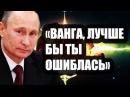 ПРЕДСКАЗАНИЯ ВАНГИ, КОТОРЫЕ СКРЫВАЮТ ОТ РОССИЯН СКОЛЬКО НАМ ОСТАЛОСЬ ЖДАТЬ ОКО
