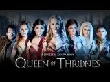 Порно пародия Brazzers на сериал Игра Престолов Трейлер (Brazzers Presents Queen Of Thrones XXX Parody. Official SFW Trailer)