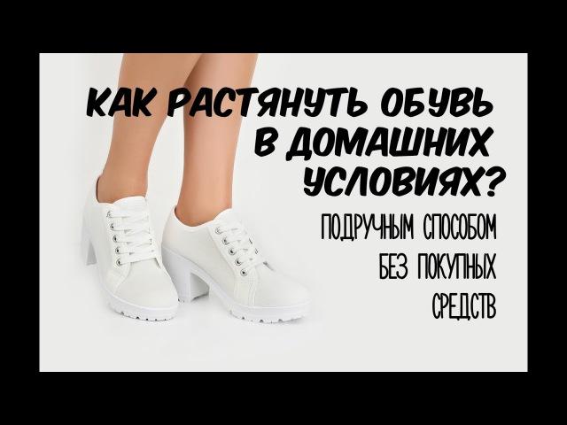 КАК РАСТЯНУТЬ ОБУВЬ Растягиваем обувь сами Ратянуть обувь в домашних условиях