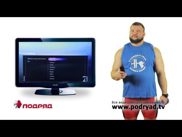 Инструкция по настройке телевизора Philips » Freewka.com - Смотреть онлайн в хорощем качестве