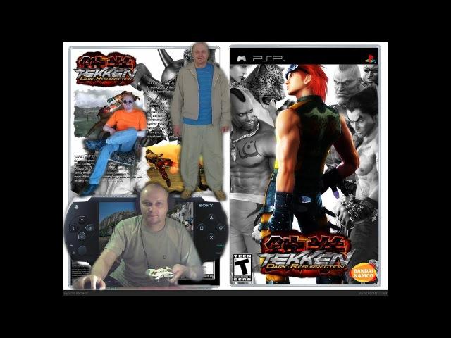 PSP Tekken Dark Resurrection Воскрешение тьмы Вячеслав