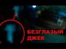 Вызов Духов - Безглазый Джек / Крипипаста