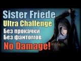 Dark Souls 3 Ultra Challenge - Сестра Фрида