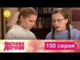 Папины дочки | Сезон 8 | Серия 150