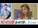 Женский доктор - 3 сезон - Серия 2 мелодрама HD