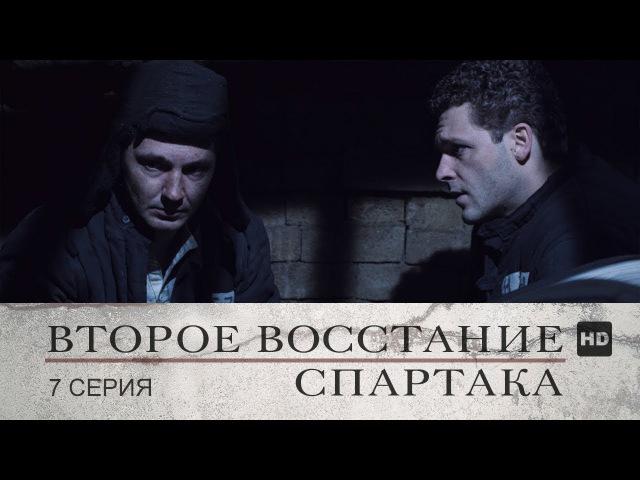 Второе восстание Спартака - 7 серия (2014)