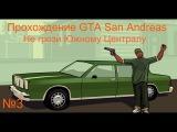 Прохождение GTA San Andreas  Не грози Южному Централу  №3