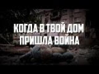 Сергей Богачев. Когда в твой дом пришла война