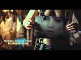 Катя Чехова - Солнце моё, вставай (Grin Danilov remix)