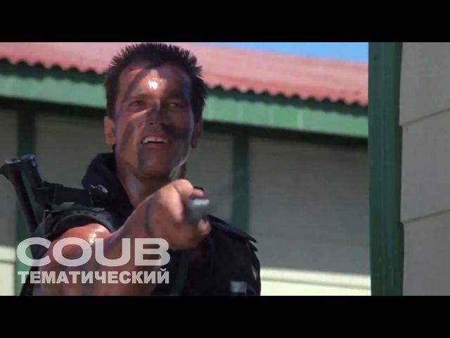 Арнольд Шварценеггер часть 3 | Приколы из кино | Приколы с актерами | COUB Тематический 5