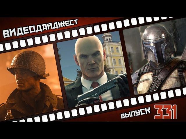 Видеодайджест от PlayGround.ru. Выпуск 331