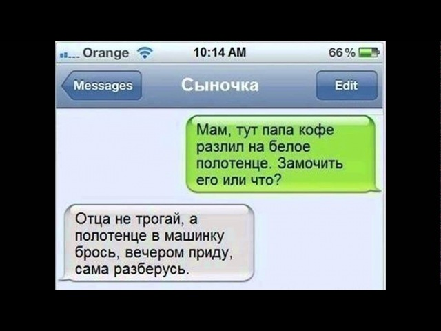 Самые смешные опечатки и нелепые сообщения в SMS-переписках