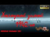 ХОЛОДНОЙ ЗИМОЙ 1942-го. Военные фильмы 2017, фильмы о войне, фильмы 1941-45