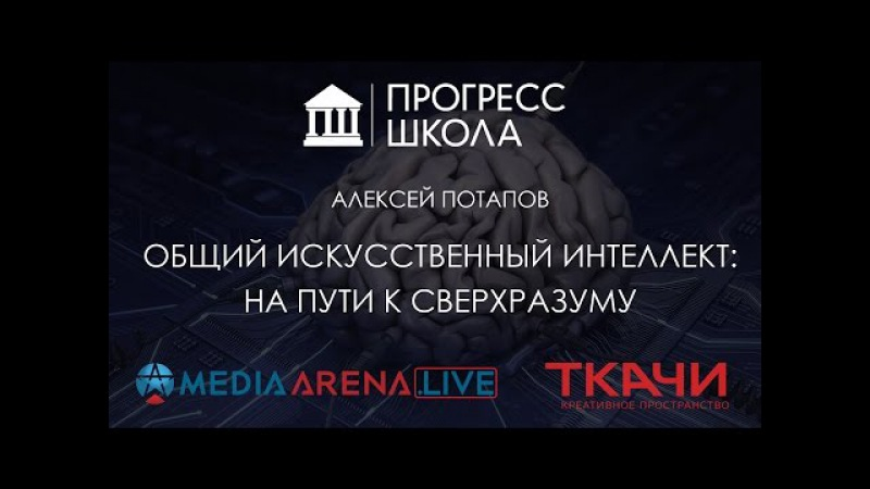 Алексей Потапов — Общий искусственный интеллект: на пути к сверхразуму