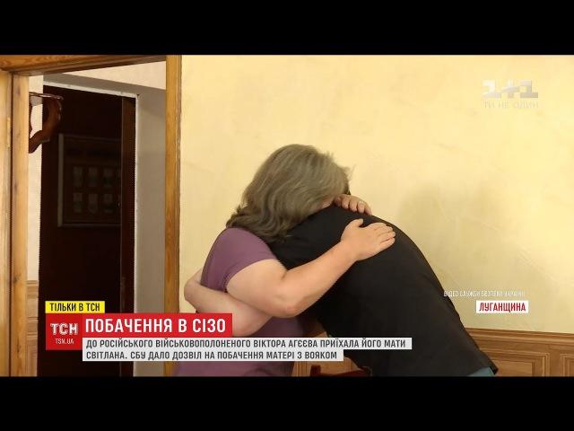 Україна дозволила матері полоненого росіянина Віктора Агєєва зустрітись із син...