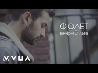 Фіолет – Вечірній Львів (офіційний кліп)