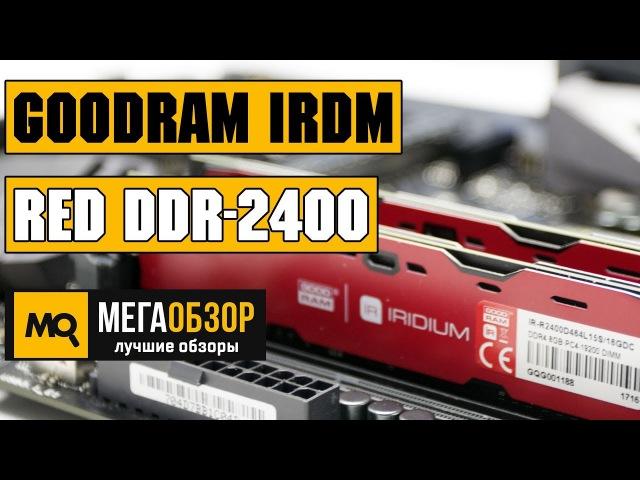 GoodRAM IRDM DDR-2400 обзор памяти