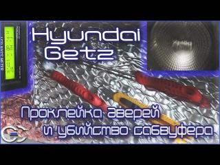 Hyundai Getz: Проклейка дверей виброизоляцией и пытаемся убить сабвуфер