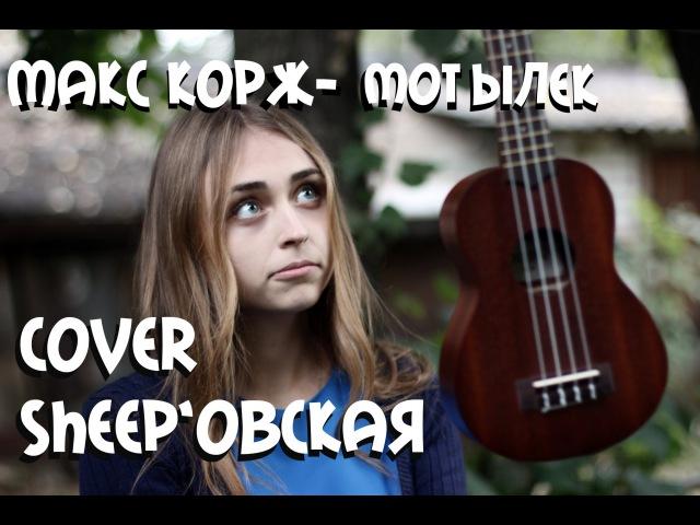 Макс Корж - Мотылёк. cover Sheep`овская