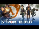 Игромания Утром 12 января 2017 (Half-Life 3, Horizon Zero Dawn, For Honor, Resident Evil 7)