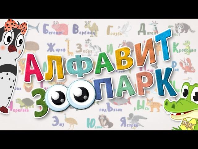 Азбука | Алфавит | Животные | Лепим из пластилина | Пинги и Кроки 81