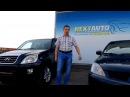 ТРЕЙД ИН Обмен авто Обменять Mitsubishi lancer на Chery tiggo Отзыв НЭКСТ АВТО