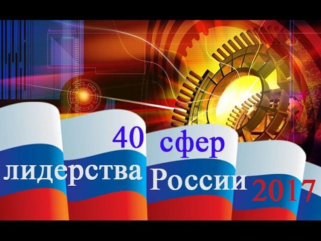 Россия-2017. 40 сфер лидерства