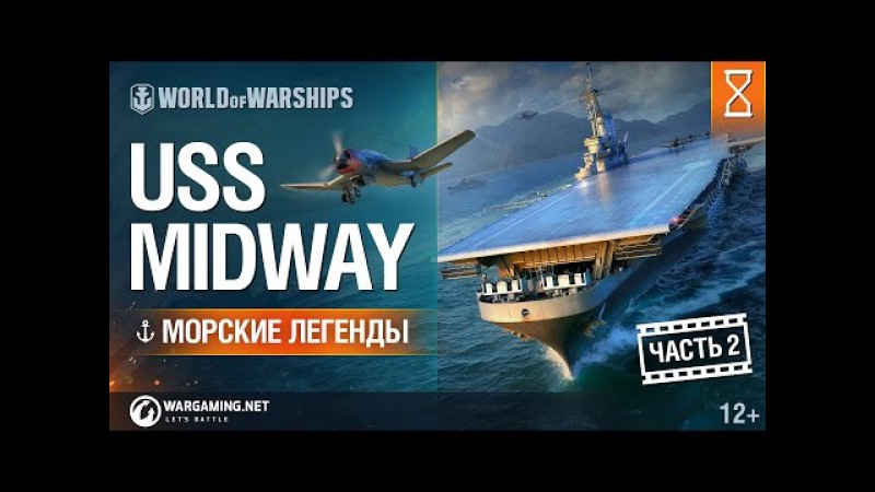 Авианосец USS Midway. Часть 2. Морские легенды [World of Warships]