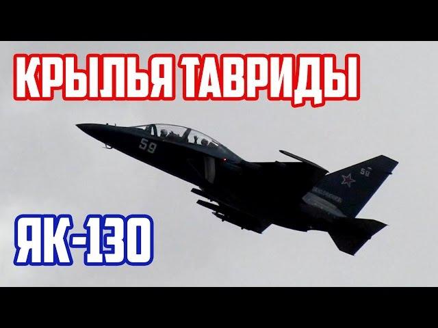 Крылья Тавриды. ЯК-130. Авиадартс 2016 Дубровичи. Высший пилотаж. [FHD-60p]