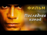 ПОСЛЕДНЕЕ КОПЬЁ (Фильм, 2005) HD