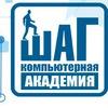 Компьютерная Академия ШАГ | Краснодар