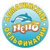 """Алматинский дельфинарий """"НЕМО"""""""