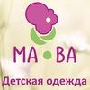 МА-ВА -Детская Одежда.Производство Новосибирск