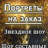 Портреты/Звездное шоу/Выжигание/Шаржи/Ведущий