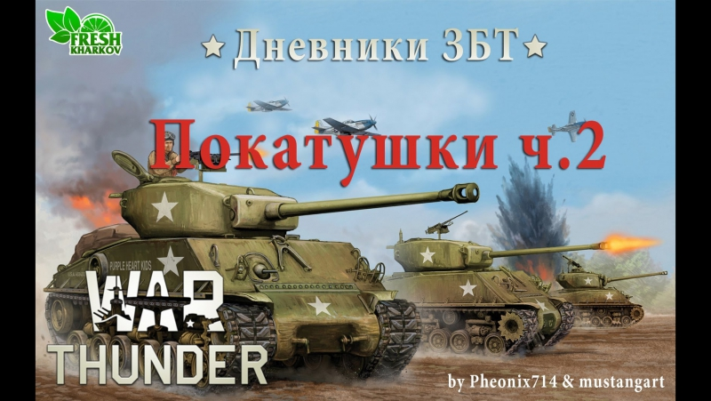 Взводные покатушки на ЗБТ наземки WarThunder часть 2 (И-15 WR, КВ2, ИС, Т34-85)