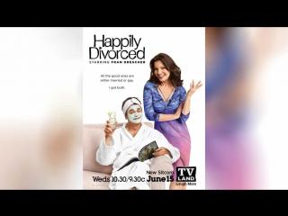 Счастливо разведенные (2011