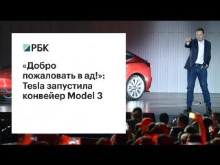 Добро пожаловать в ад!: Tesla запустила конвейер Model 3