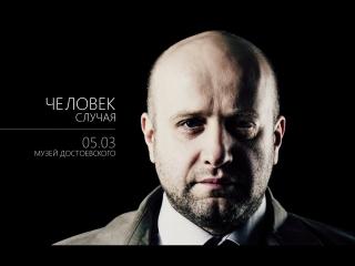 Человек случая. 05 марта на сцене Музея Достоевского.