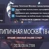 Типичная Москва 18+