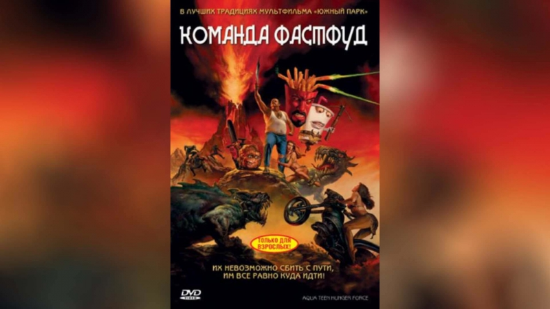 Команда Фастфуд (2007) | Aqua Teen Hunger Force Colon Movie Film for Theaters