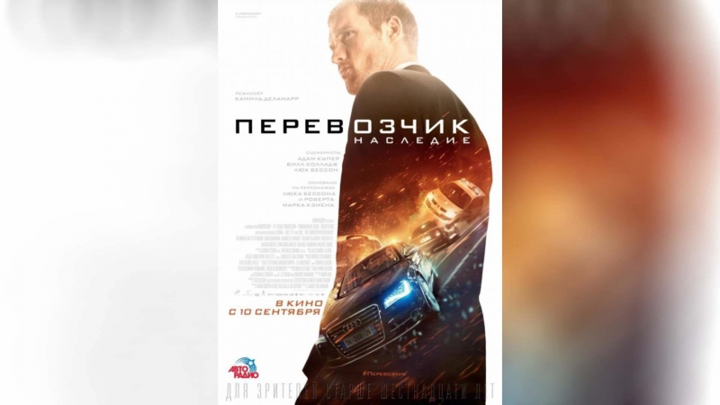 Перевозчик (2012) | Transporter: The Series