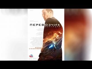 Перевозчик (2012) | Transporter: The Series