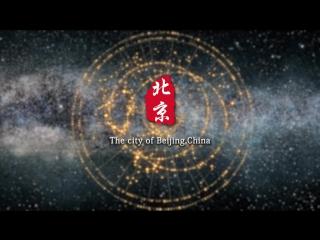 Знакомство с Пекином за одну минуту