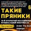 """Молодежный музыкальный фестиваль """"ТАКИЕ ПРЯНИКИ"""""""
